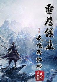 lord-xue-ying