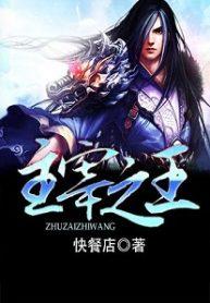 Web Novel Chinese