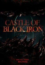 castle-of-black-iron