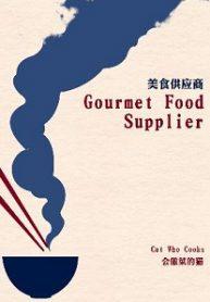 Gourmet-Food-Supplier
