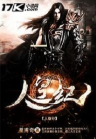 the-human-emperor
