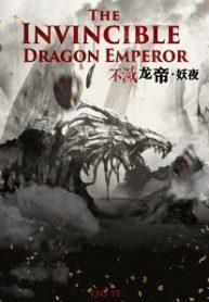 the-invincible-dragon-emperor-BOXNOVEL