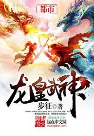 dragon-emperor-martial-god