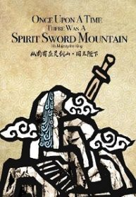 once-upon-a-time-there-was-a-spirit-sword-mountain-BOXNOVEL