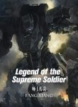 legend-of-the-supreme-soldier