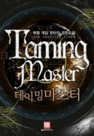 the-taming-master