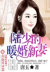 Cover Young Master Lu's Lovely New Bride
